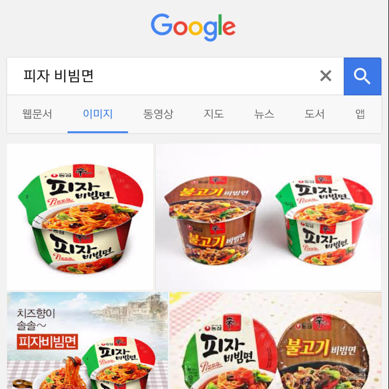 구글에서 피자 비빔면을 검색하면
